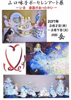 山口咏子 ポーセレンアート展  ーいま 家族があったかいー [ 2017年03月02日~2017年03月07日 ]