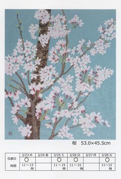池内佑衣 ―花と肖像の日本画展― [ 2017年03月23日~2017年03月28日 ]