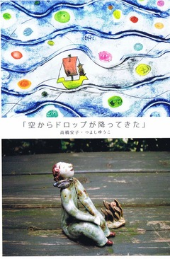 「空からドロップが降ってきた」高橋安子・つよしゆうこ 陶人形と絵 [ 2017年02月23日~2017年02月28日 ]