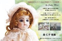 森 仁子 個展 ~魅惑のビスクドールと手描きアートの世界~ [ 2017年04月06日~2017年04月11日 ]