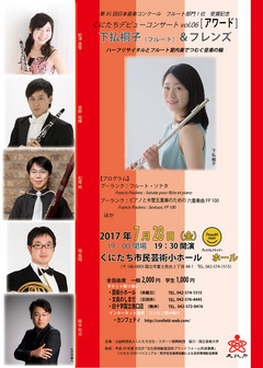 くにたちデビューコンサートVol.06 [アワード] 下払桐子(フルート)&フレンズ [ 2017年07月28日 ]