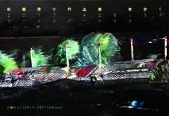 """佐藤 浩介 作品展 """"夜歩く"""" [ 2017年04月27日~2017年05月09日 ]"""
