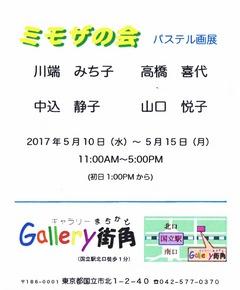 ミモザの会 パステル画展 [ 2017年05月10日~2017年05月15日 ]
