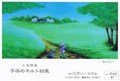 小池明美 手染めキルト絵展  [ 2017年05月27日~2017年06月02日 ]