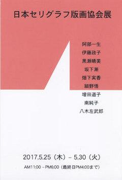 日本セリグラフ版画協会展【ギャラリー2】 [ 2017年05月25日~2017年05月30日 ]