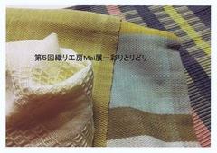 第5回織り工房Mai展 ー 彩りとりどり [ 2017年05月25日~2017年05月30日 ]