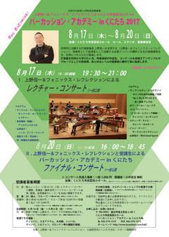 パーカッション・アカデミー in くにたち2017 [ 2017年08月17日~2017年08月20日 ]
