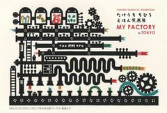 たけうち ちひろ えほん原画展 「MY FACTORY」 [ 2017年07月20日~2017年07月25日 ]