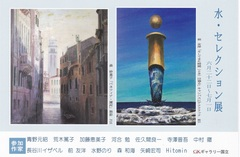水・セレクション展 [ 2017年06月22日~2017年07月01日 ]