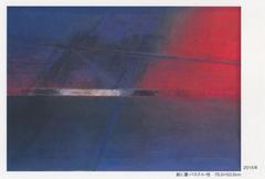 """真峰 達 展 """"玄""""刻まれた記憶 破壊と再生・創造 [ 2017年07月06日~2017年07月11日 ]"""