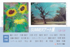 SUMMERアート展 [ 2017年07月20日~2017年07月25日 ]