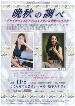 スタジオコンサート Vol.88 晩秋の調べ [ 2017年11月05日 ]