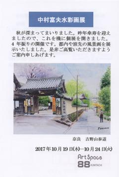 中村 富夫 水彩画展 [ 2017年10月19日~2017年10月24日 ]