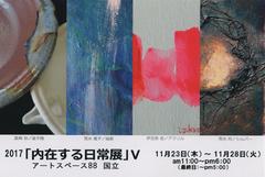 「内在する日常」展Ⅴ [ 2017年11月23日~2017年11月28日 ]