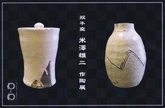 双牛窯 米澤雄二 作陶展 [ 2017年10月28日~2017年11月05日 ]
