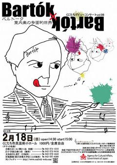 くにたちデビューコンサートVol.08  Bartók × Bartók [ 2018年02月18日 ]