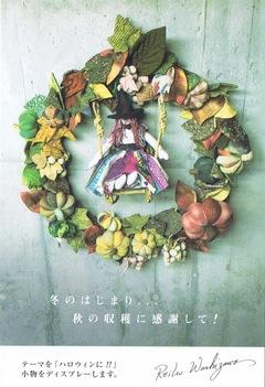 「キルトおぶはーと」パッチワークキルト展 [ 2017年11月20日~2017年11月24日 ]