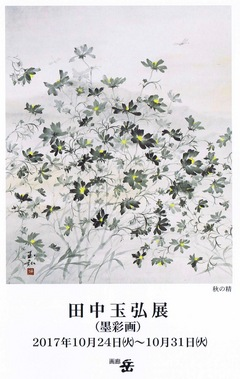 田中玉弘展(墨彩画)  [ 2017年10月24日~2017年10月31日 ]