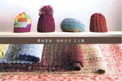 栗田芳佳・西村公子 2人展 手紡ぎ毛糸の織りと編み [ 2017年12月07日~2017年12月12日 ]