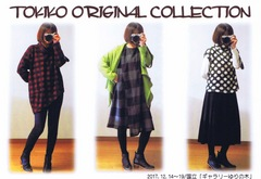 TOKIKO ORIGINAL COLLECTION [ 2017年12月14日~2017年12月19日 ]