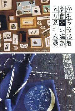 かわうそ商會 羽生田有紀+山猫あとりゑ 小林敏也 二人展 [ 2017年12月21日~2017年12月26日 ]