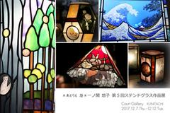 *あとりえ 悠*一ノ関 悠子  第5回ステンドグラス作品展【gallery1】 [ 2017年12月07日~2017年12月12日 ]