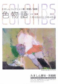 たましんコレクション展(前期/後期)色物語 [ 2018年01月06日~2018年03月04日 ]