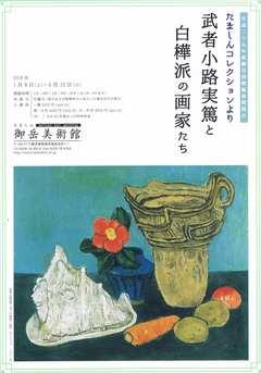 たましんコレクションより 武者小路実篤と白樺派の画家たち [ 2018年01月06日~2018年05月13日 ]
