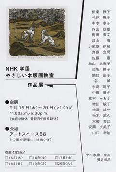 NHK学園 やさしい木版画教室 [ 2018年02月15日~2018年02月20日 ]