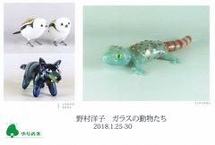 野田洋子 ガラスの動物たち [ 2018年01月25日~2018年01月30日 ]