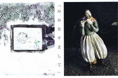 「みみをすまして」高橋安子・つよしゆうこ 陶人形と絵 [ 2018年02月15日~2018年02月20日 ]