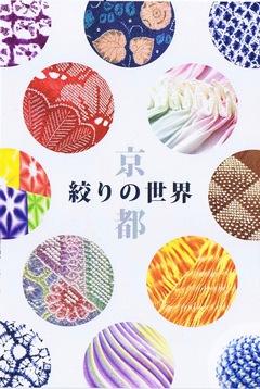 日本最古の染色技法ー1300年の歴史 京の絞り職人展 [ 2018年03月14日~2018年03月17日 ]