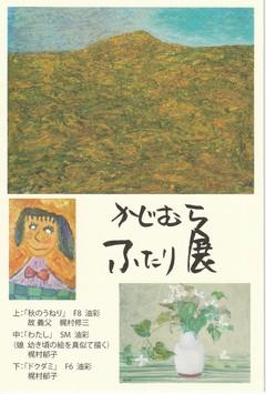 梶村修三・郁子二人展 [ 2019年05月23日~2019年05月28日 ]