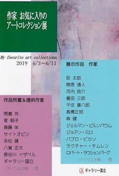 作家 お気に入りのアートコレクション 展 [ 2019年06月03日~2019年06月11日 ]