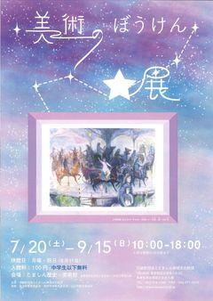 美術のぼうけん展 [ 2019年07月20日~2019年09月15日 ]