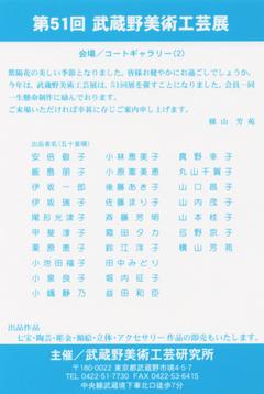 第51回 武蔵野美術工芸展【gallery2】 [ 2019年06月20日~2019年06月25日 ]