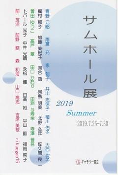 サムホール展2019 [ 2019年07月25日~2019年07月30日 ]